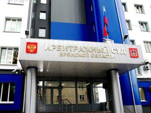 Арбитражный суд Брянской области 2
