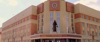 Брянский областной суд 1
