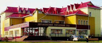 Дятьковский городской суд Брянской области 1