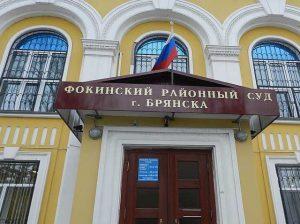 Фокинский районный суд г. Брянска 2
