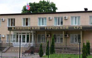 Клинцовский городской суд Брянской области 1