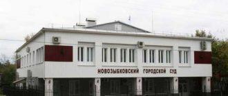 Новозыбковский городской суд Брянской области 1