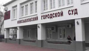 Новозыбковский городской суд Брянской области 2