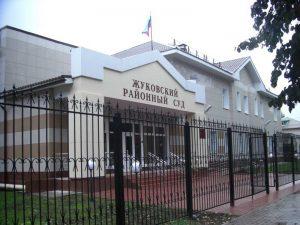 Жуковский районный суд Брянской области 1