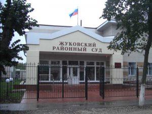 Жуковский районный суд Брянской области 2